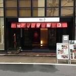 23151573 - 201312 翔山亭 お店まわり⇒