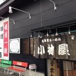北海道ラーメン 小林屋 - お店入口