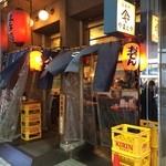 やまとや - 田町駅の目の前にあるステキな外観