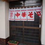 中華そば八千代 - 暖簾
