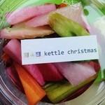 デリカテッセンケトル - クリスマスピクルス
