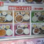 香港居酒屋 華翠苑 - 学割セット