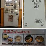 六厘舎 - 六厘舎(六厘舎TOKYO 改め)食彩賓館撮影