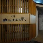 北陸寿司居酒屋 金澤 あえの風 -
