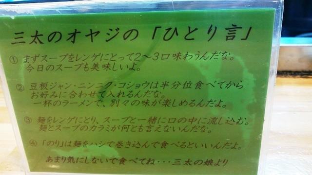ラーメン 三太 モール街店 - うんちく2