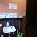 たつ屋 - お手洗いは広々です。