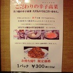 たつ屋 - おみやげ用 辛子高菜