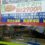 餃子の王将 国道草津店 -