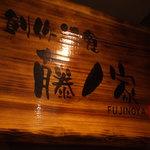 創作話食 藤ノ家 - 入口にあります★オシャレで、何か暖かい♪