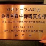 神戸牛 吉祥吉 本店 - 神戸牛の最高峰