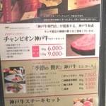 神戸牛 吉祥吉 - ランチメニューは、¥1500円から