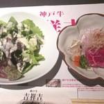 神戸牛 吉祥吉 - 先ずは、特性胡麻ドレッシングのサラダとタタキ
