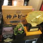 神戸牛 吉祥吉 本店 - レジ前には、数々のトロフィー表彰状がある