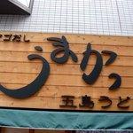 五島うどん うまかっ - お店の看板です。アゴだし うまかっ 五島うどん って大きく書いてますね。