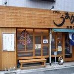 五島うどん うまかっ - お店の概観です。右手の方に何やら吊るしてありますね。これは五島の民芸品で「バラモン凧」ですね。