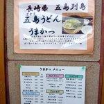 五島うどん うまかっ - 店前に貼ってあった、五島うどんの説明とメニュー表です。