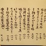 23170743 - 本日のおすすめメニュー①