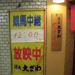 大ざわ - 「競馬中継12:00放映中」