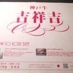 神戸牛 吉祥吉 - 神戸牛のお話の載ったテーブルナフキン