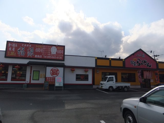 新福源 鹿島店