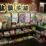 粉もん屋とん平 - 店内に駄菓子の販売コーナーもあります♪