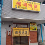 23176802 - 盛岡食堂 高松店 外観