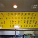 23176803 - 盛岡食堂 飯類、単品メニュー