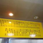 23176805 - 盛岡食堂 麺類、定食メニュー