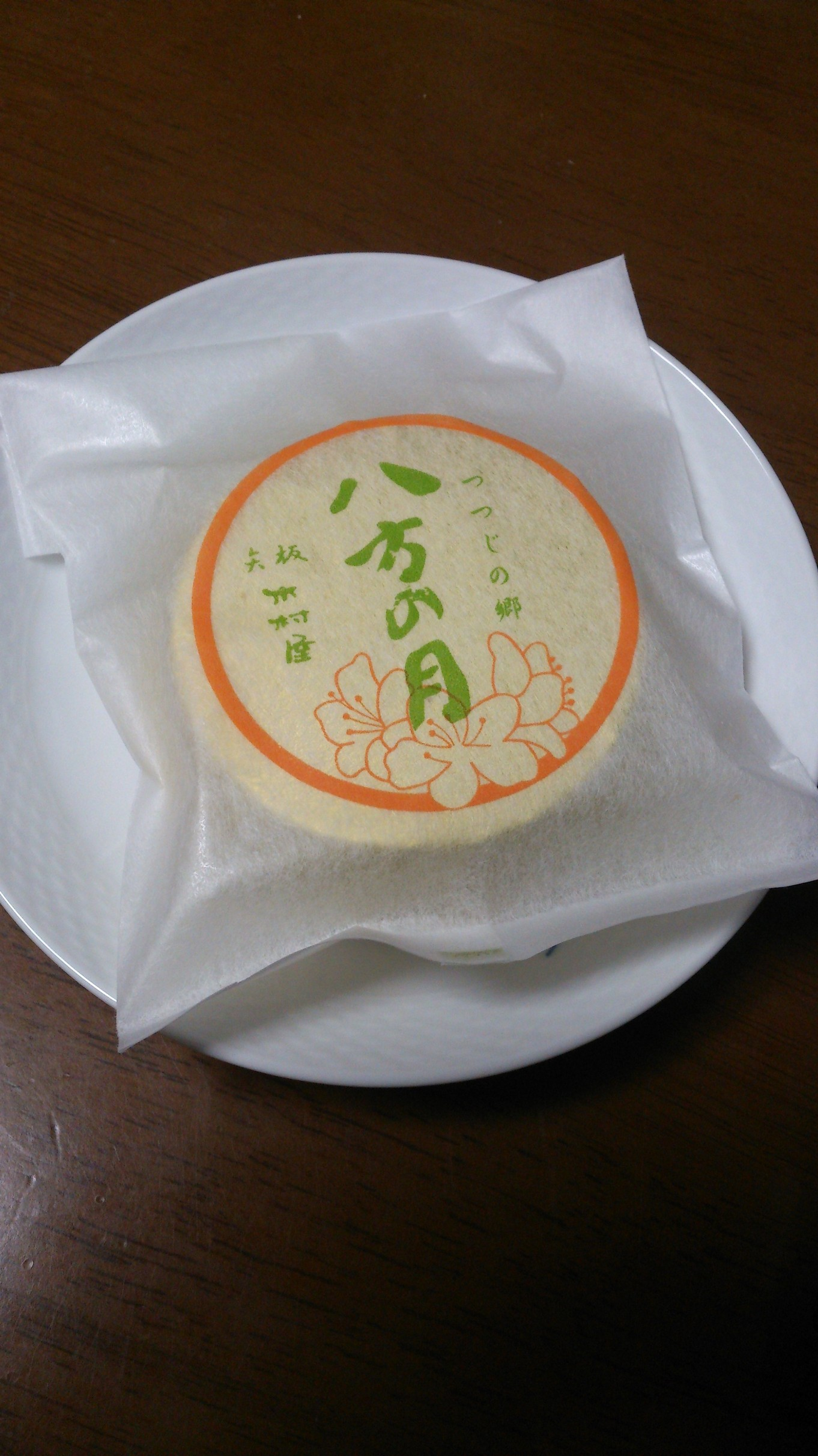 木村屋 name=