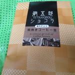 お茶の鴻雪園 - コーヒー豆(みるく)¥300徹五郎ショコラ(岡山蒜山)