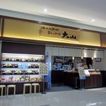 大山 - 甘みのある脂身が特徴の鹿児島黒豚をリーズナブルに味わえるお店です。