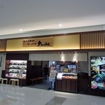 大山 -  お店はイオン小郡の一階レストラン街にありますよ。
