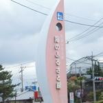 道の駅 松浦海のふるさと館 - 看板