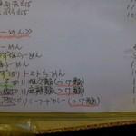 23185117 - らーめんメニュー【2013年12月現在】