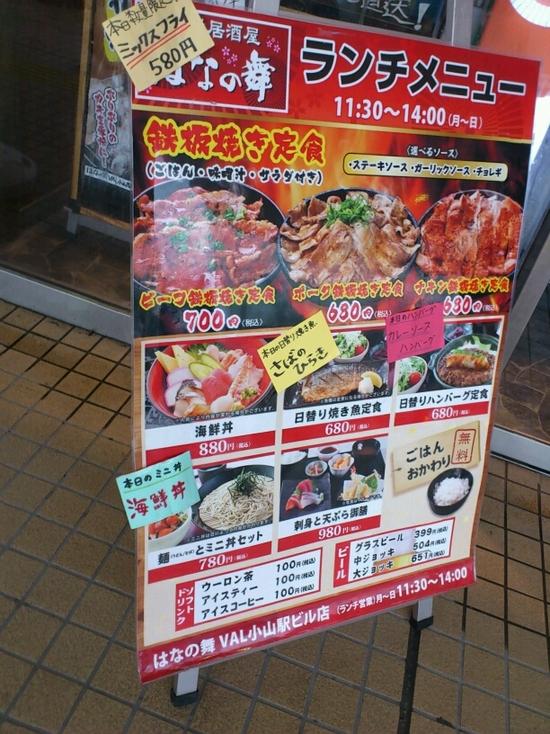 はなの舞 VAL小山駅ビル店 name=