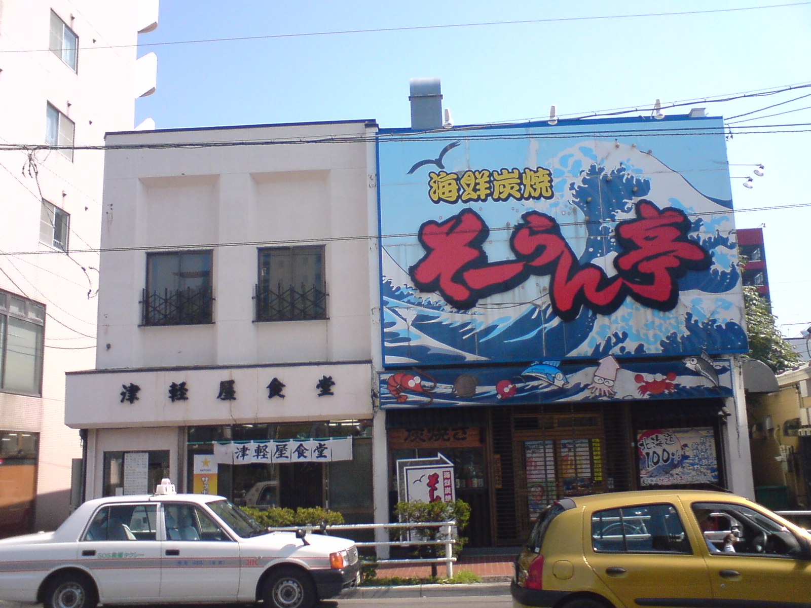 津軽屋食堂