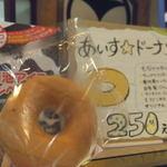 よしのや菓舗 - あいすドーナツ 250円