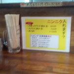 麺処 マゼル - カウンターセット