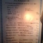 トラットリア・築地パラディーゾ - 前菜一覧①