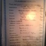 トラットリア・築地パラディーゾ - メインディッシュ