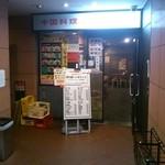 23196746 - 赤坂のTBS近くにある中華料理店です。