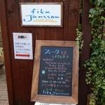 フィーカヤンソン - 入口の看板