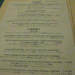 コワン ドゥ フルノー - ディナーメニュー(前菜)