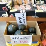 いしじま - 江戸崎町かぼちゃ