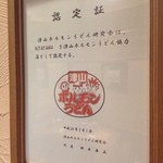 津山城下町 キタヤマ - 津山ホルモンうどんの認定証