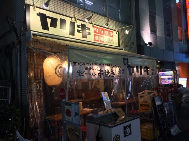 クシヤキ酒場ヤリキ 上野総本店