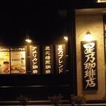 星乃珈琲店 - そそられる、味のある店名のロゴ(^.^)