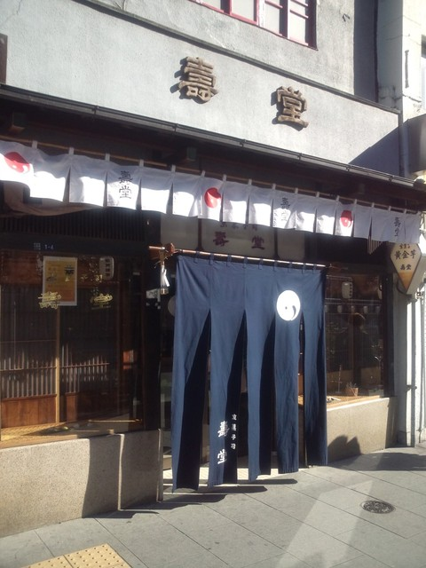 壽堂 - 佇まいからして風格が・・・