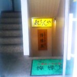 Hiroshimafuuokonomiyakiremonya - 入口が地味ですが中は結構広いです。
