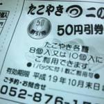 232859 - 割引券